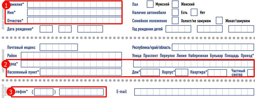 Анкета для регистрации карты Лента