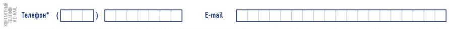 телефон и почта для регистрации
