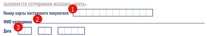 часть анкеты регистрации, которая заполняется сотрудником магазина Лента