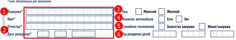 заполнение анкеты для регистрации карты Лента